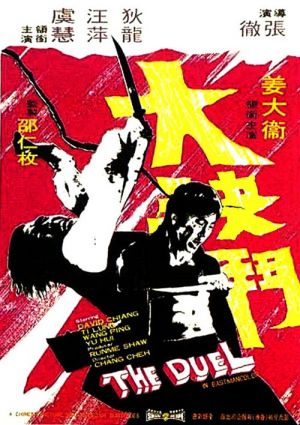 Duel_of_the_Iron_Fist_poster