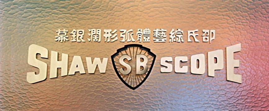 shaw-bros-logo-titlecard